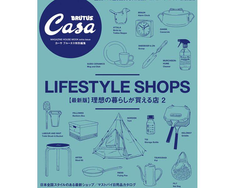 Casa BRUTUS特別編集  理想の暮らしが買える店2