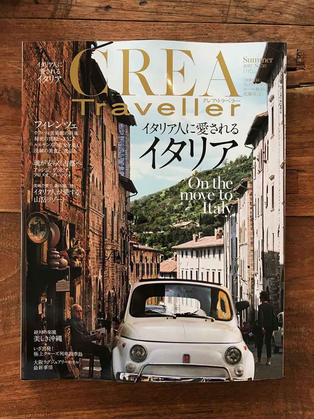 CREA Traveller 2017年夏号
