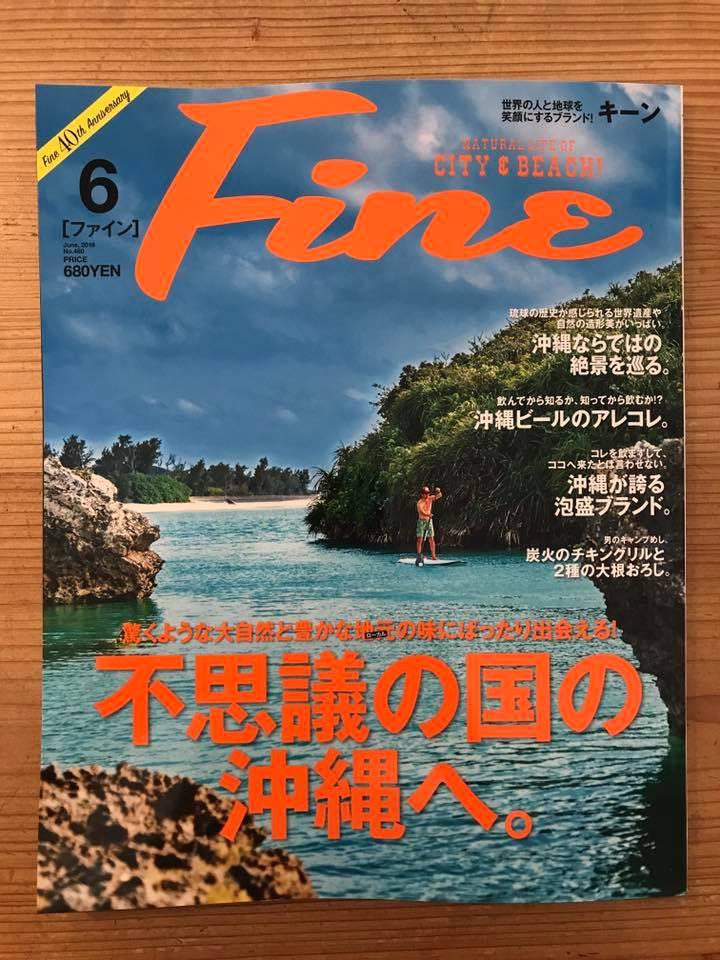 """Fine no.480 特集 """"不思議の国の沖縄へ"""""""