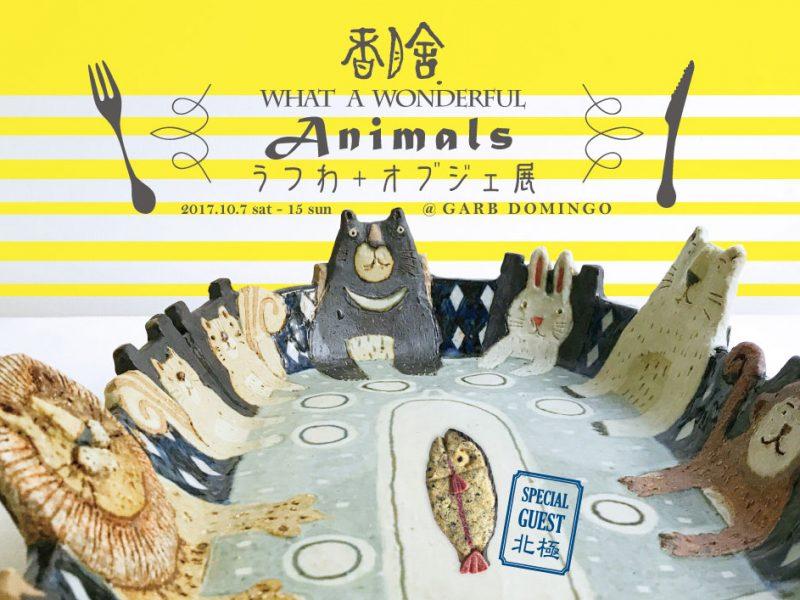 """香月舎 うつわ+オブジェ展 """" What a Wonderful Animals !! """""""
