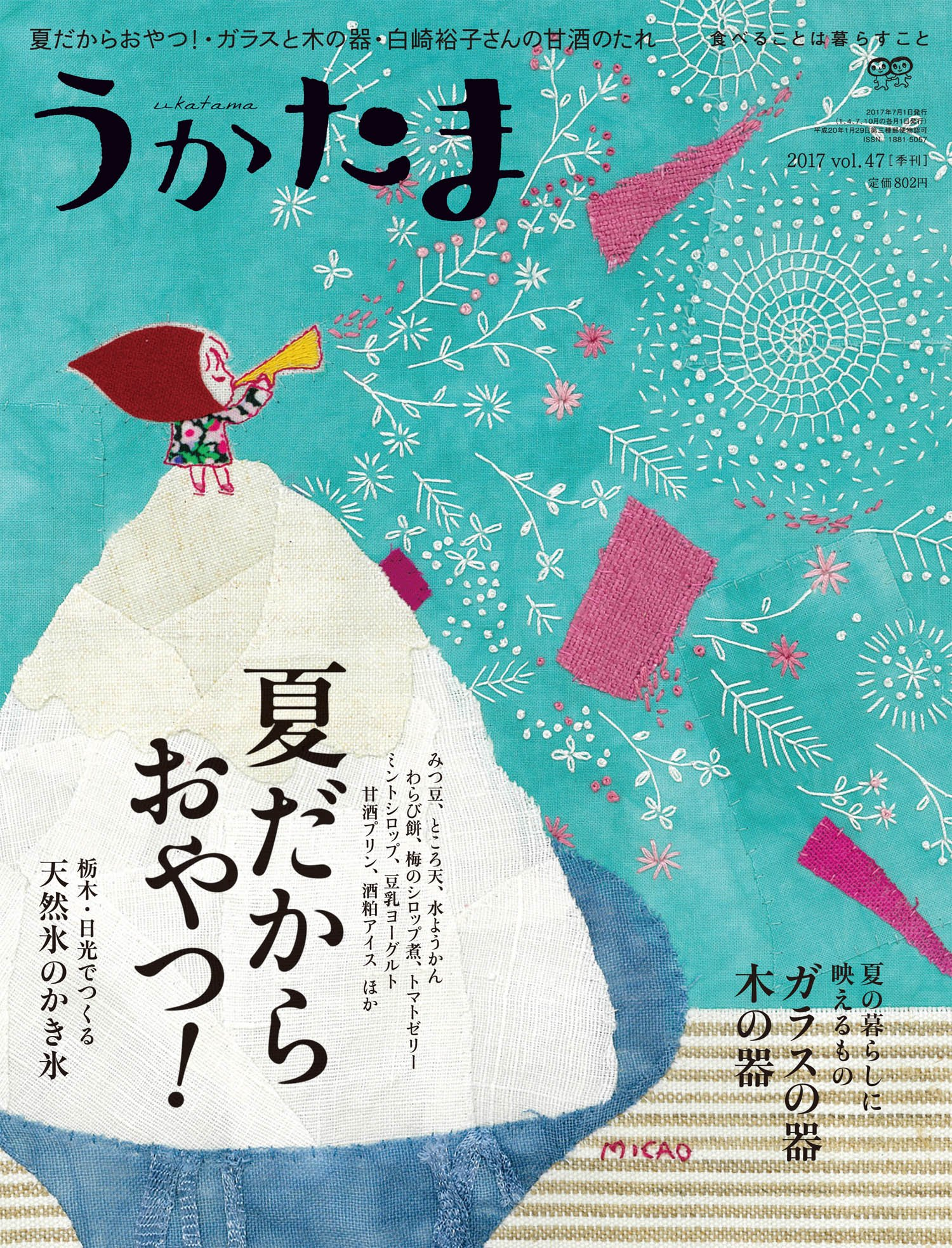 うかたま vol.47 2017