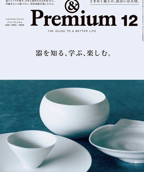 & Premium 12月号