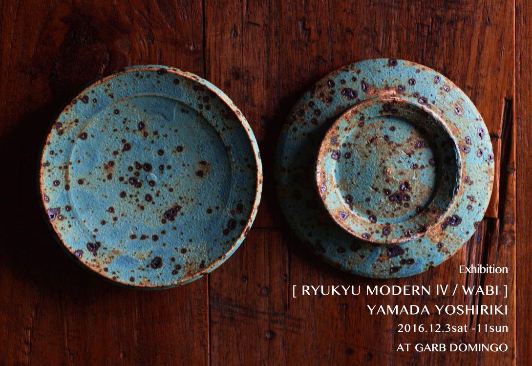 Exhibition [ RYUKYU MODERN IV / WABI ] YAMADA YOSHIRIKI