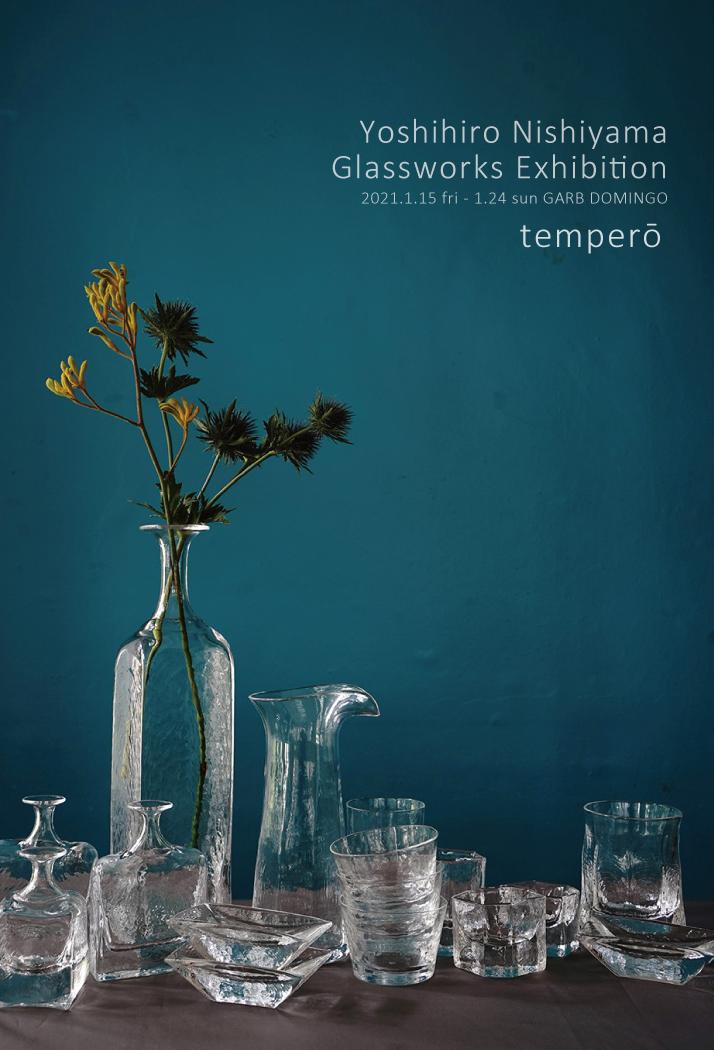 """西山芳浩ガラス展  """"tempero"""""""