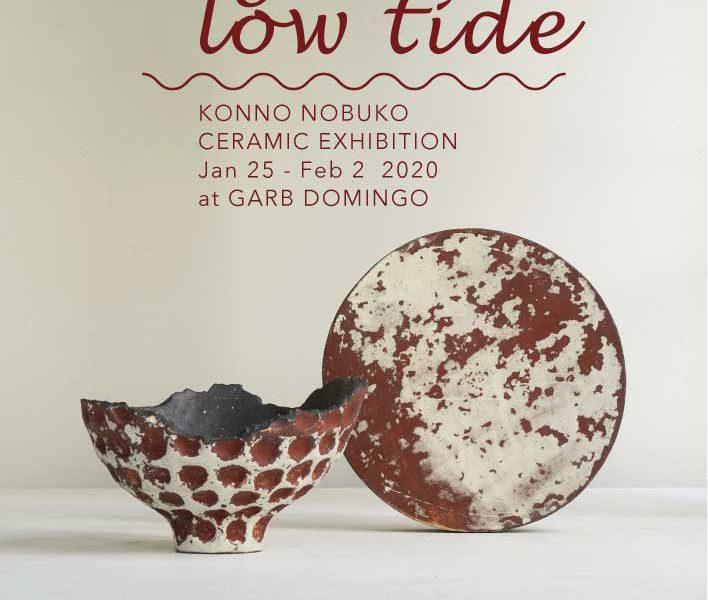 """紺野乃芙子 うつわとオブジェ展""""high tide low tide"""""""