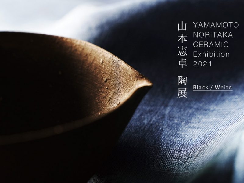 山本憲卓 陶展  Black / White
