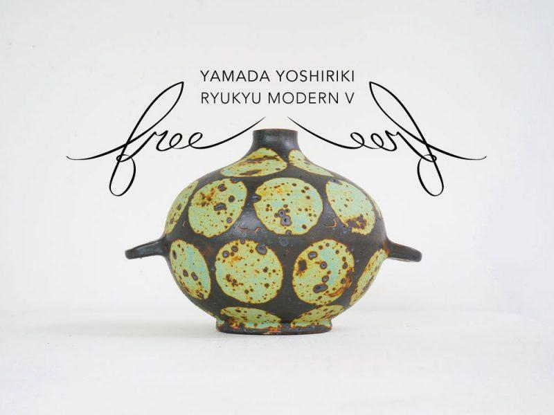 山田義力 陶展  [ RYUKYU MODERN V : FREE ]